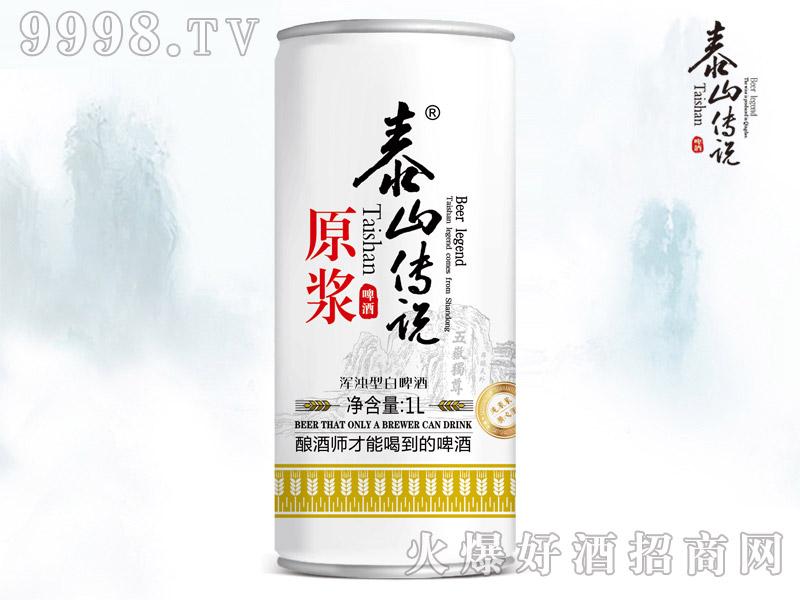 泰山传说原浆浑浊型白乐虎体育直播app1L桶