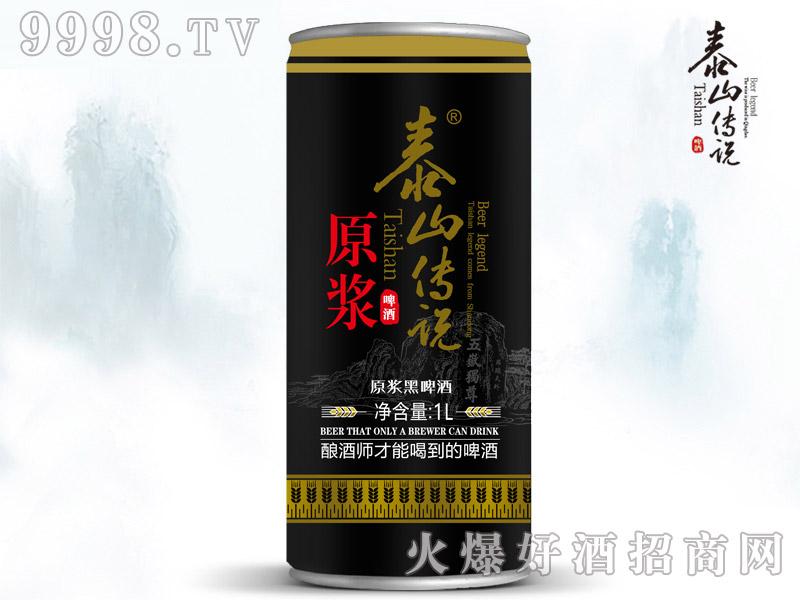 泰山传说原浆黑乐虎体育直播app1L桶