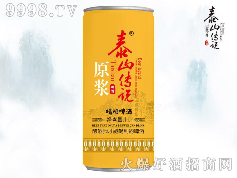 泰山传说原浆精酿乐虎体育直播app1L桶