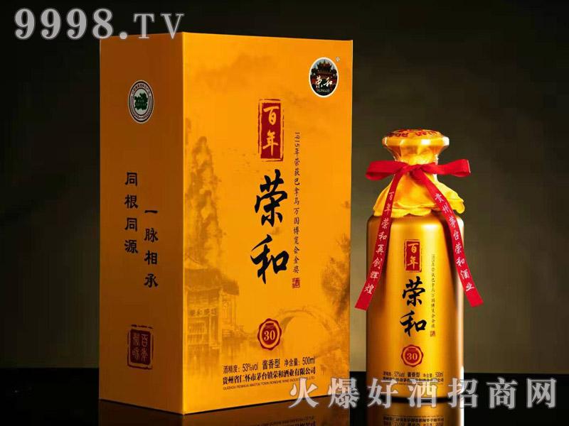 百年荣和(30)53°500ml酱香型白酒