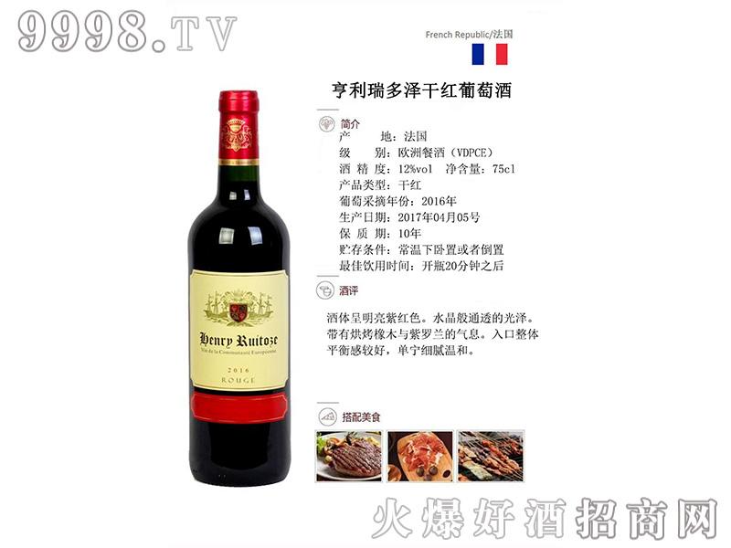 亨利瑞多泽干红葡萄酒