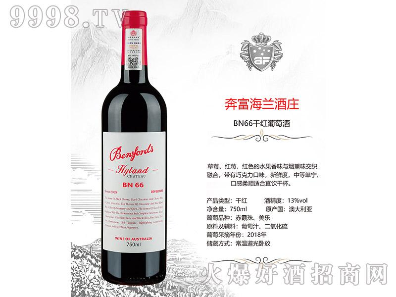 奔富海蓝酒庄BN66干红葡萄酒