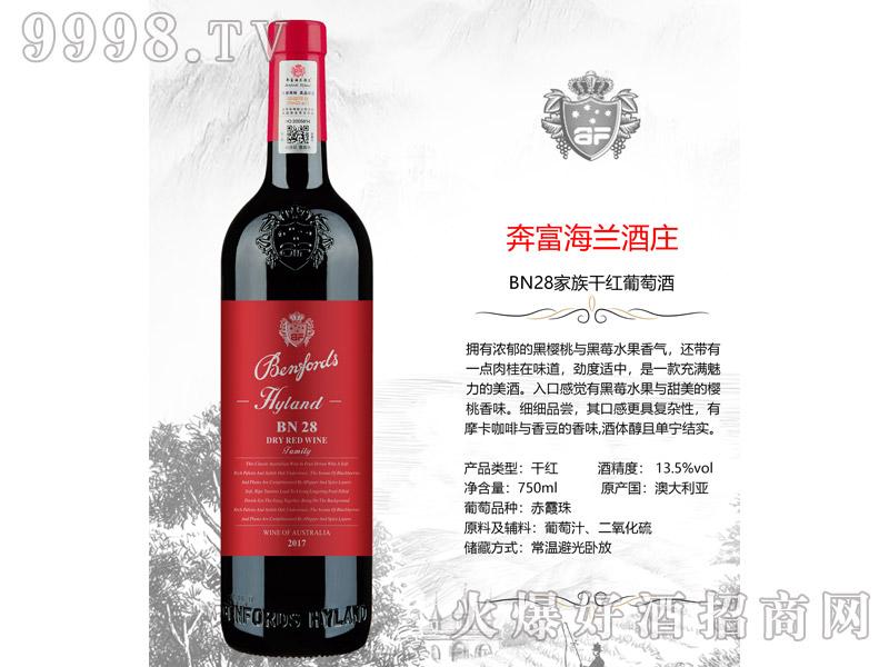 奔富海蓝酒庄BN28家族干红葡萄酒