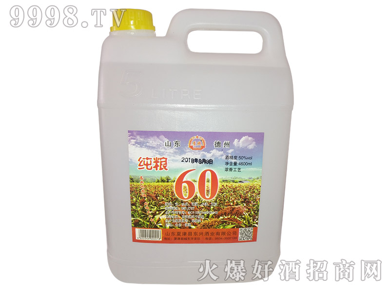 香照纯粮酒60°4600ml浓香型白酒
