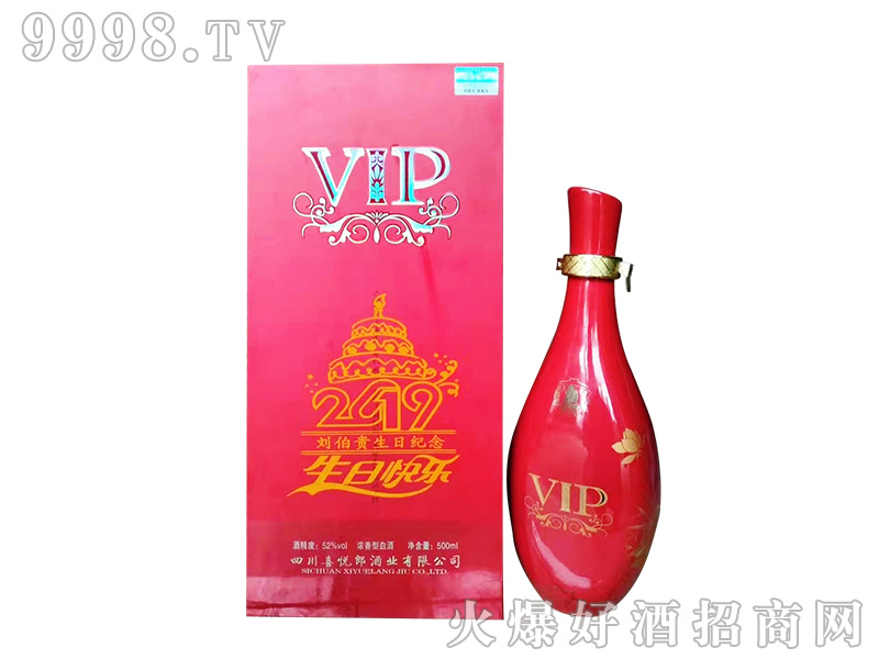 招商产品:VIP定制酒52°500ml浓香型白酒%>招商公司:四川喜悦朗酒业有限公司