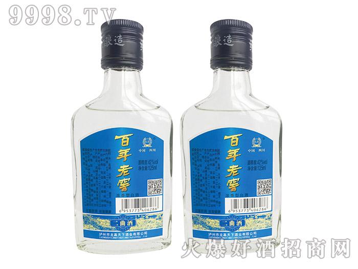 通途百年老窖酒二曲42°125ml浓香型白酒