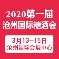 2020第一届中国·沧州国际糖酒会