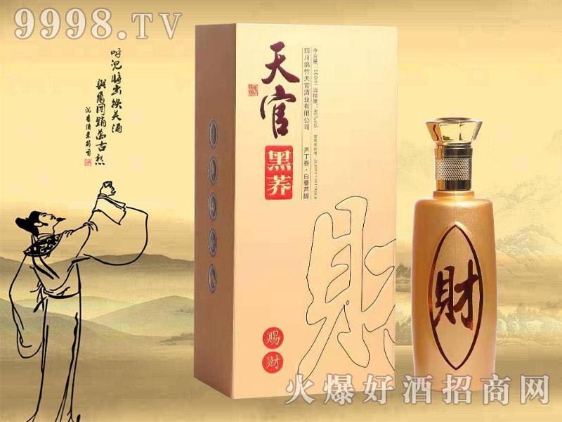 天官黑荞酒赐财46°500ml荞香型白酒