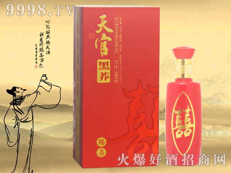 天官黑荞酒赐喜42°500ml荞香型白酒