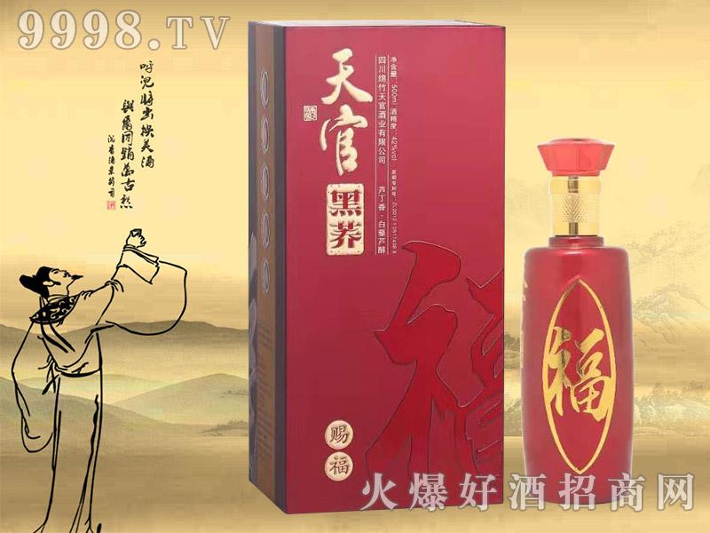 天官黑荞酒赐福42°500ml荞香型白酒-白酒招商信息