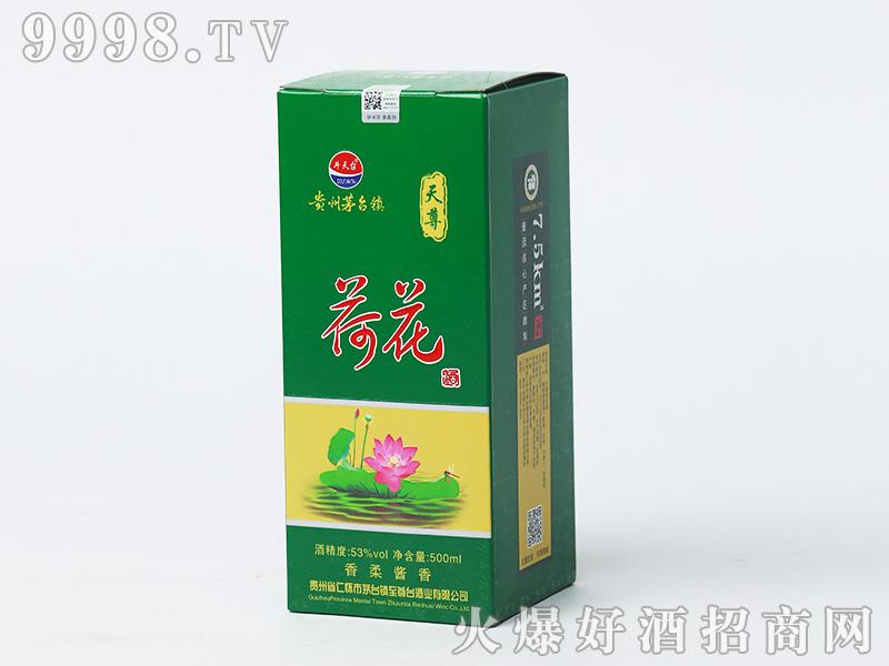 天尊荷花酒盒装53°500ml酱香型白酒