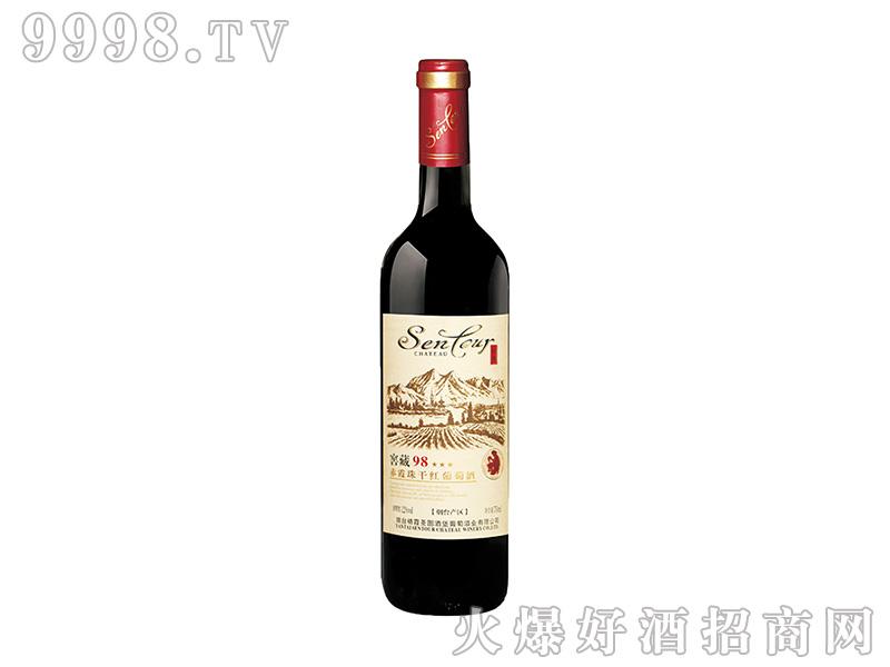 赤霞珠窖藏98干红葡萄酒