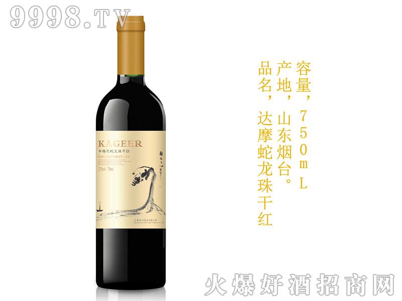 卡格尔达摩蛇龙珠干红葡萄酒750ml