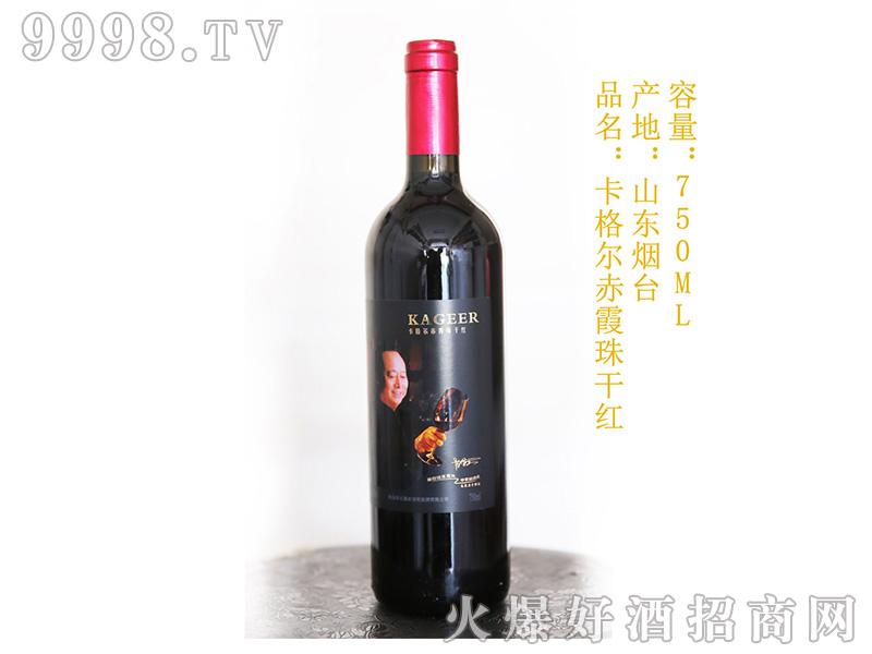卡格尔赤霞珠干红葡萄酒750g