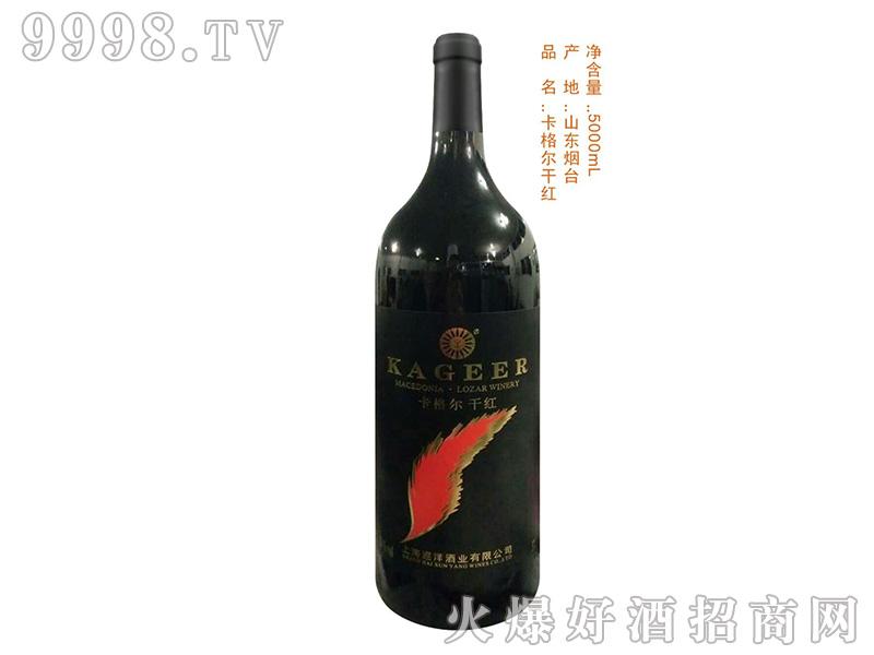卡格尔干红葡萄酒500ml