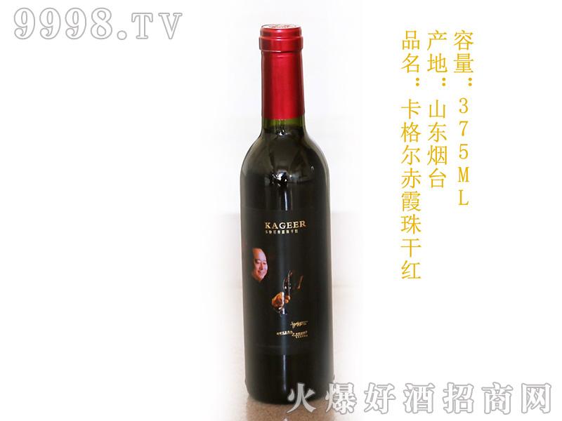 卡格尔赤霞珠干红葡萄酒375ML