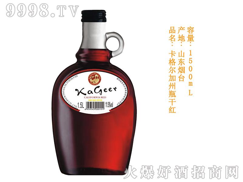 卡格尔加州瓶干红葡萄酒1500ml