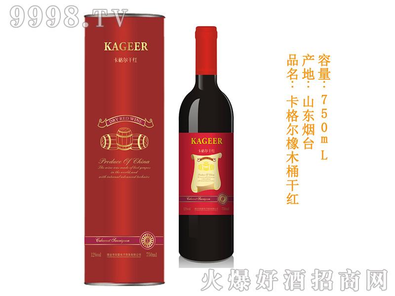 卡格尔橡木桶干红葡萄酒750ml