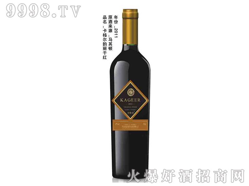 卡格尔韵丽干红葡萄酒750ml