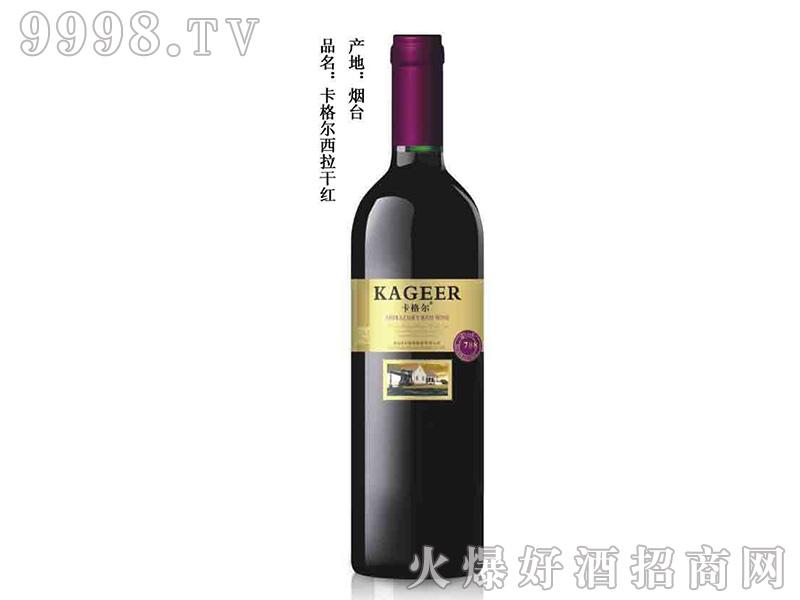 卡格尔西拉干红葡萄酒750ml