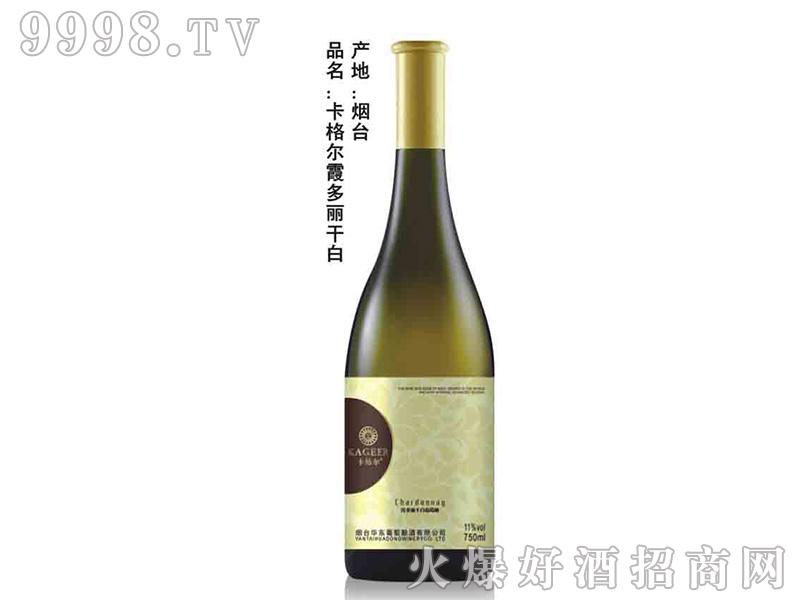卡格尔霞多丽干白葡萄酒750ml