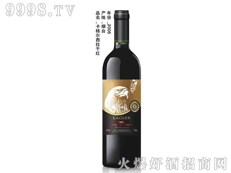 卡格尔西拉干红葡萄酒750ml2016