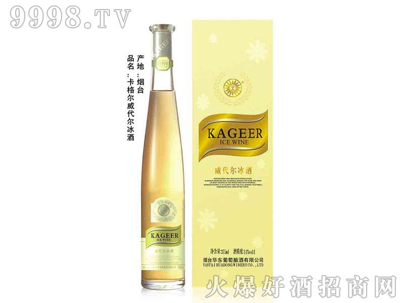 卡格尔威代尔冰酒375ml
