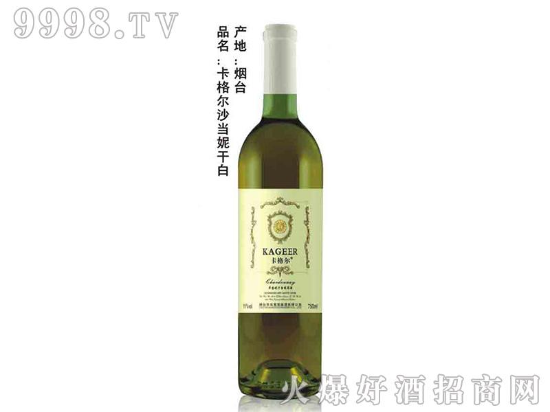 卡格尔沙当妮干白葡萄酒750ml