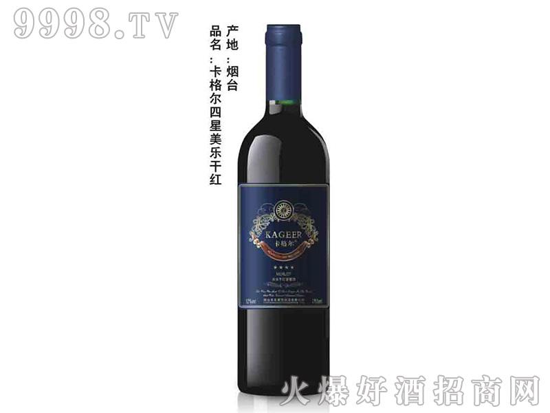 卡格尔四星美乐干红葡萄酒750ml