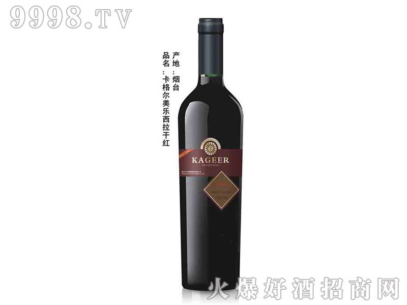 卡格尔美乐西拉干红葡萄酒750ml