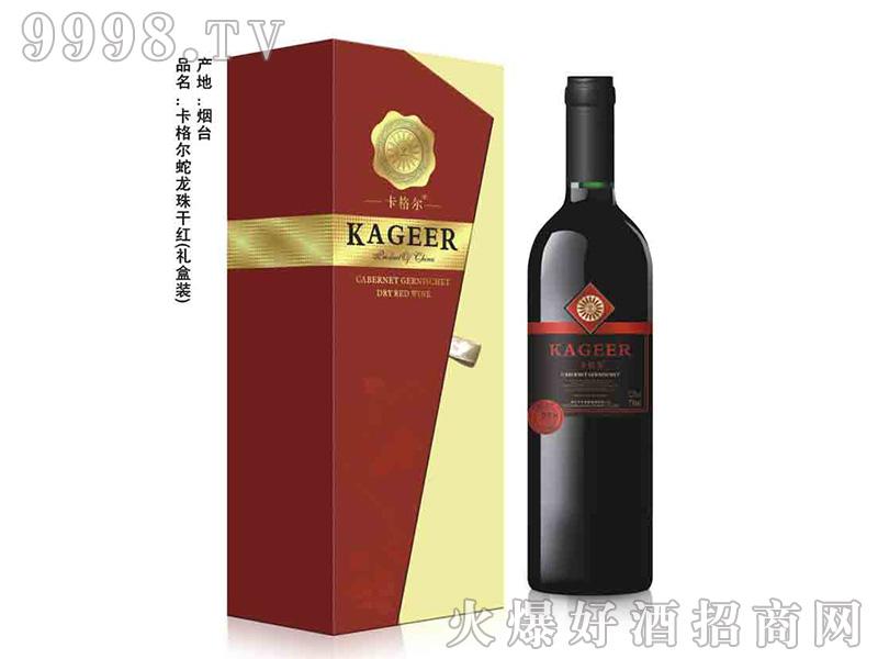 卡格尔蛇龙珠干红葡萄酒礼盒装