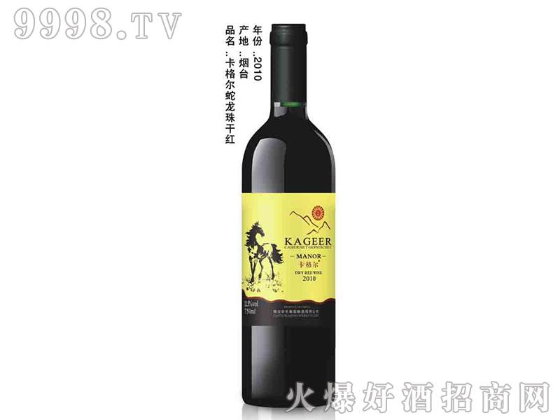 卡格尔蛇龙珠干红葡萄酒750ml