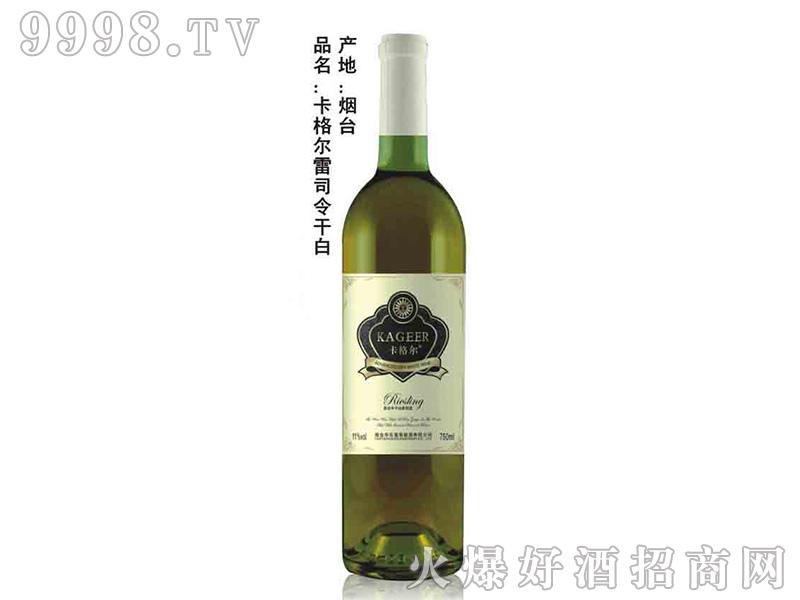 卡格尔雷司令干白葡萄酒750毫升