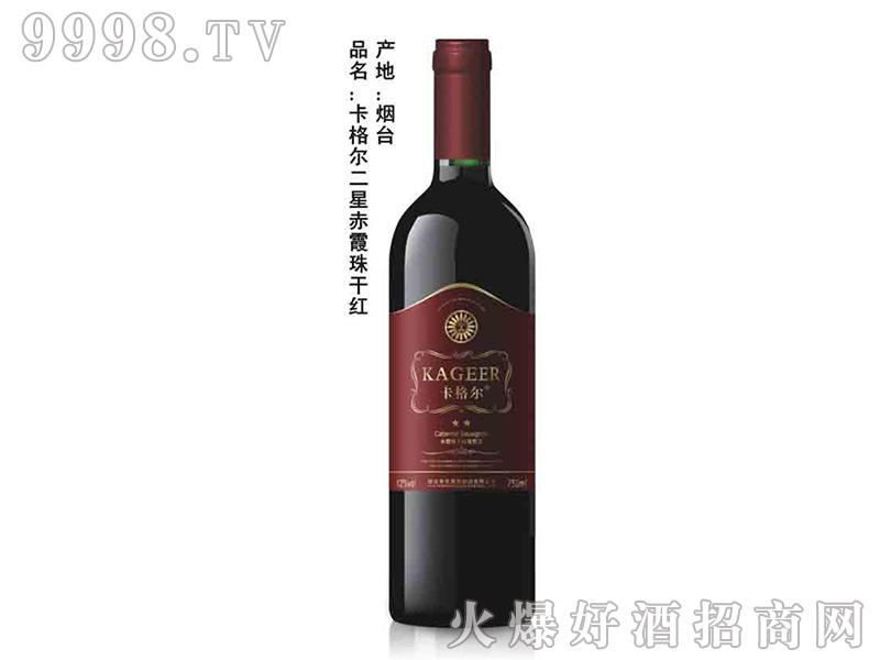 卡格尔二星赤霞珠干红葡萄酒750ml