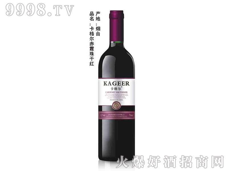卡格尔赤霞珠干红葡萄酒750毫升