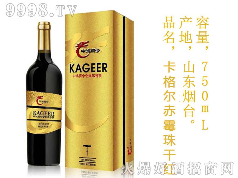 卡格尔赤霉珠干红葡萄酒750ML