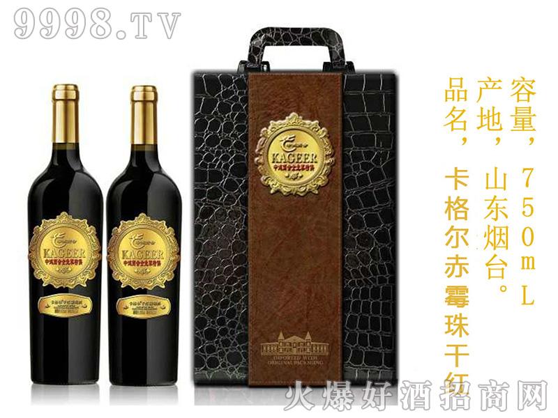 卡格尔赤霉珠干红葡萄酒750毫升