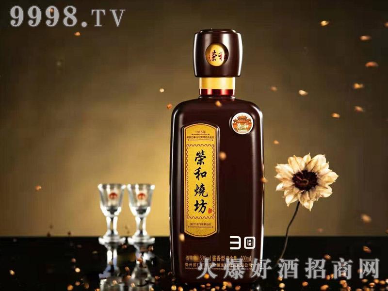 荣和烧坊(典藏30)53°500ml酱香型白酒