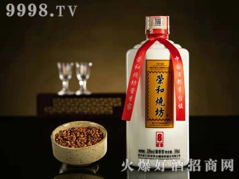 荣和烧坊(纪念8)53°500ml酱香型白酒