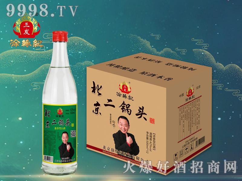 徐缘记北京二锅头酒42°500ml浓香型白酒