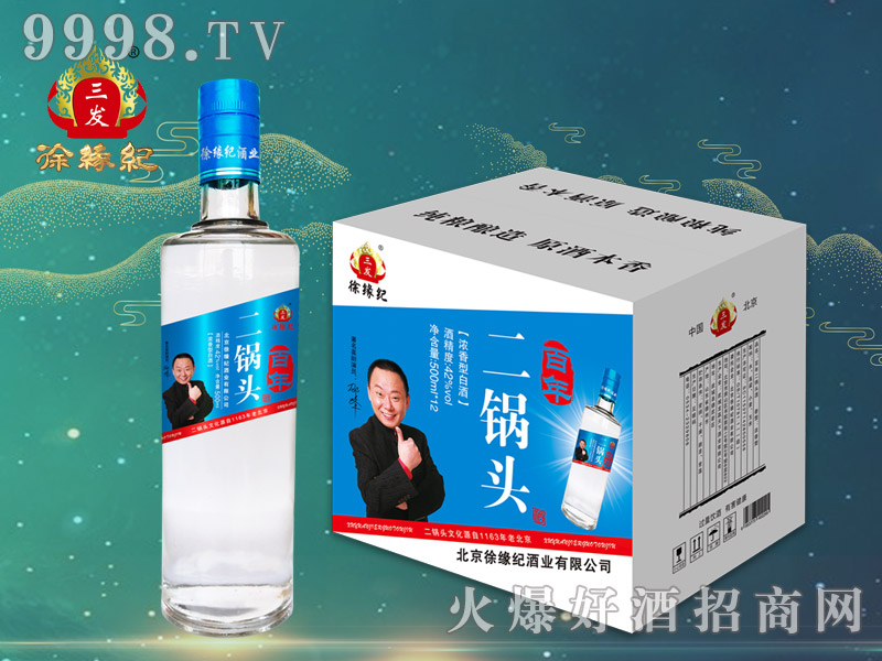 徐缘记百年二锅头酒42°500ml浓香型白酒