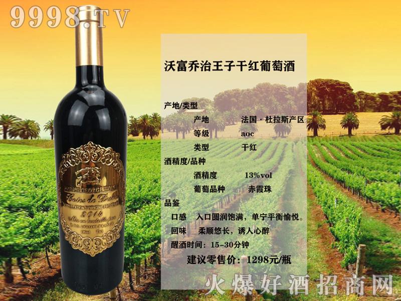 沃富乔治王子干红金盾干红葡萄酒-红酒类信息