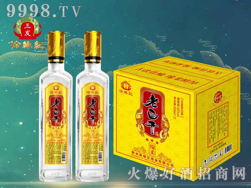徐缘记老白干酒绵柔42°500ml浓香型白酒
