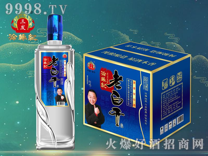 徐缘记老白干酒醇和42°450ml浓香型白酒