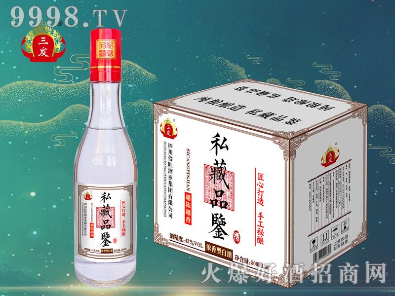 三发私藏品鉴酒42°500ml浓香型白酒