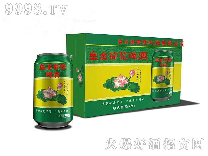 皇龙荷花啤酒330ml系列-啤酒招商信息