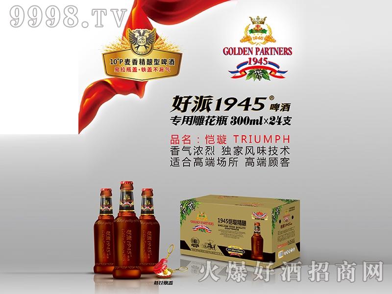 好派1945啤酒恺璇精酿