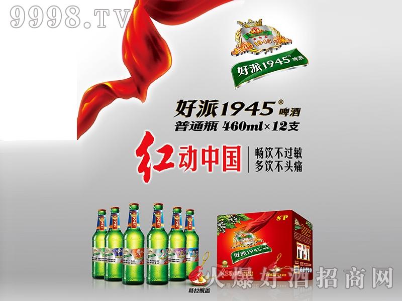 好派1945啤酒红动中国