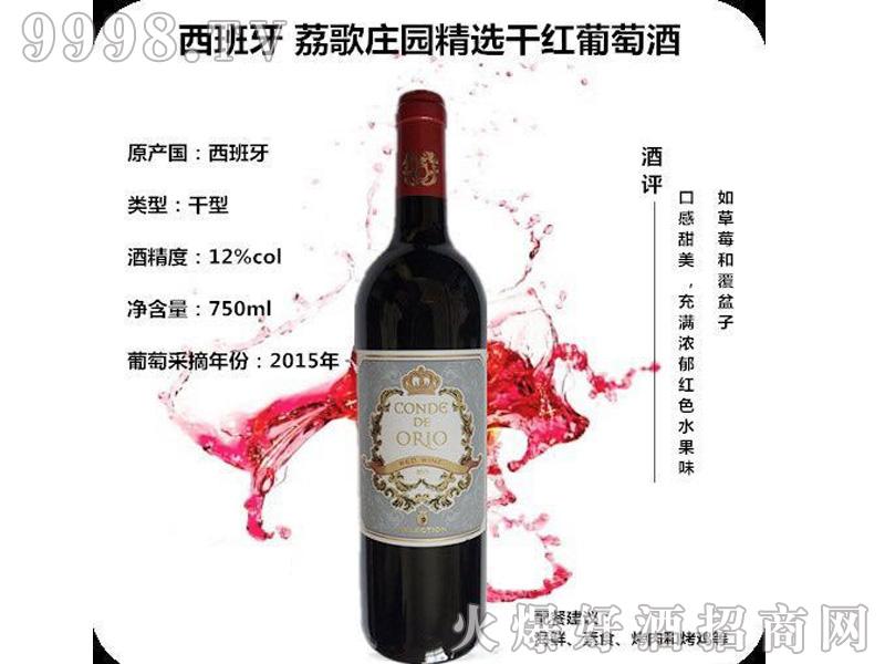 西班牙荔歌庄园精选干红葡萄酒