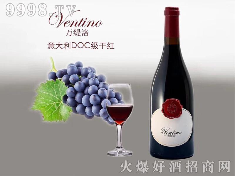 万缇洛红葡萄酒